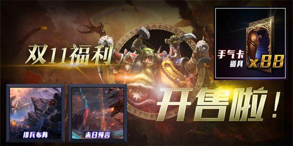 魔獸爭霸官方對戰平臺推出雙十一特惠活動