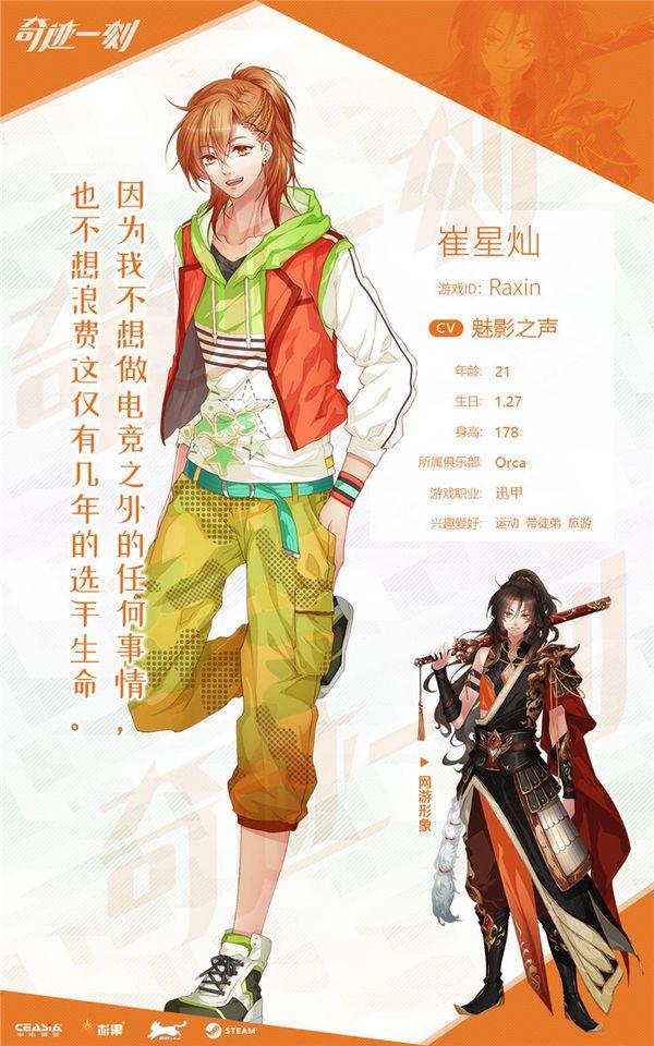 《奇跡一刻》18名角色現實/虛擬形象發布,有元氣少女有高冷男神