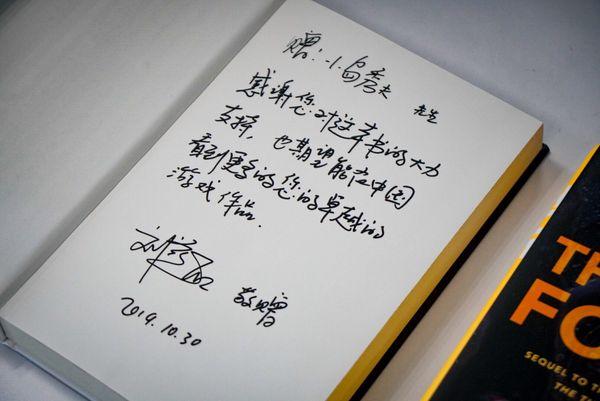 小島秀夫曬劉慈欣親筆簽名版《三體》小說