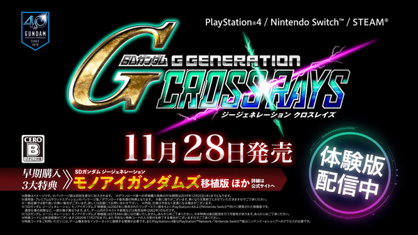 《SD高達G世紀:火線縱橫》第二彈CM宣傳片公開