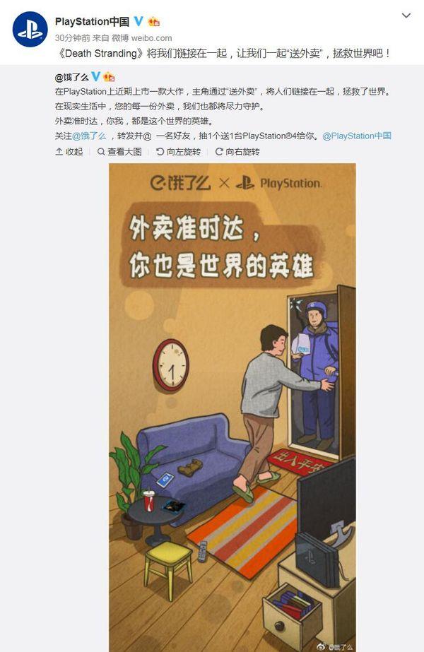 PlayStation中國與餓了么展開聯動 送外賣拯救世界