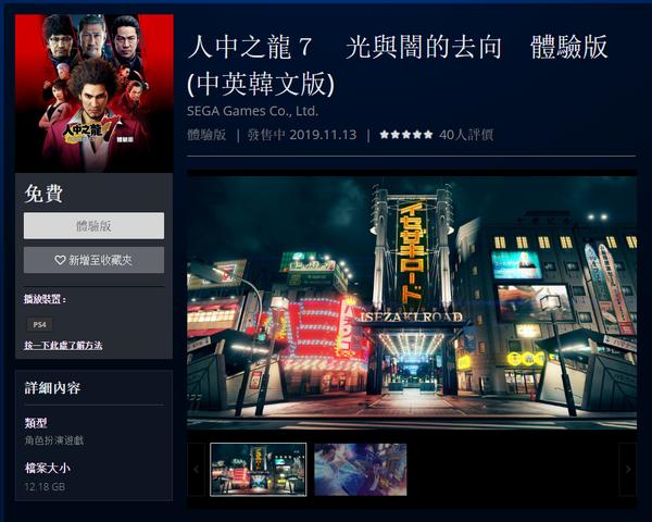 《如龍7》免費體驗版上架 可游玩內容詳情公開