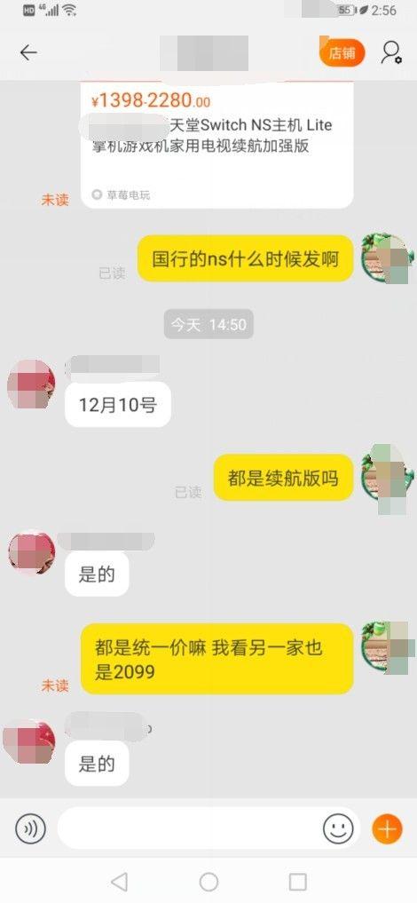 網友爆料國行NS主機將至?店家:12月10日發貨