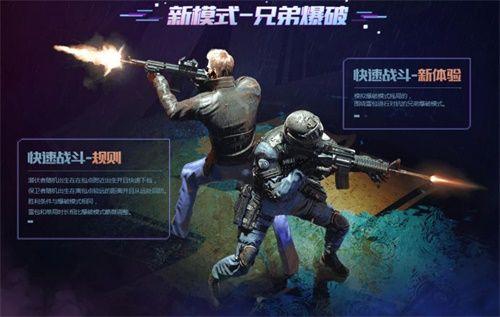 """四周年 CF手游""""兄弟爆破""""新版本今日發布"""