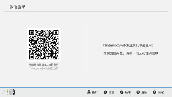 诚信彩乐娱乐平台,锁服不锁卡 独家首发腾讯国行Switch主机全面评测