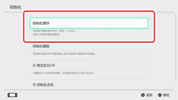國行Nintendo Switch主機的數據管理
