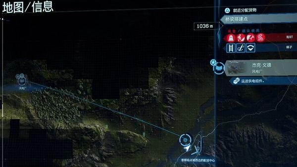 《死亡擱淺》攻略——第2節:亞美莉 訂單9.運送供電組件