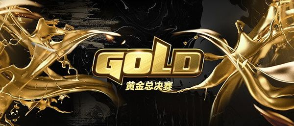 RW與LP戰隊攜手晉級《魔獸爭霸III》黃金總決賽