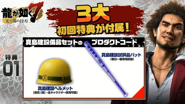 《如龍7》發售前夜祭活動:首章全程演示公開