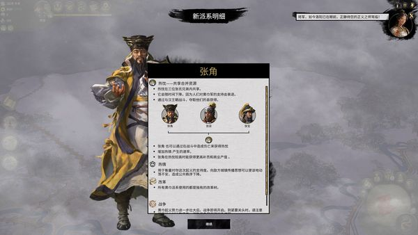 """《全面戰爭:三國》DLC""""受命于天""""評測:三國的另一種起點"""