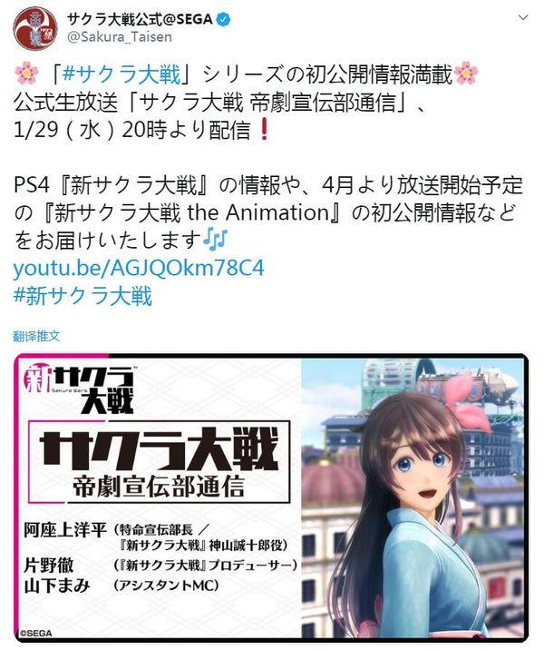《新?;ù笳健返?1次帝剧宣传部通信1月29日举行