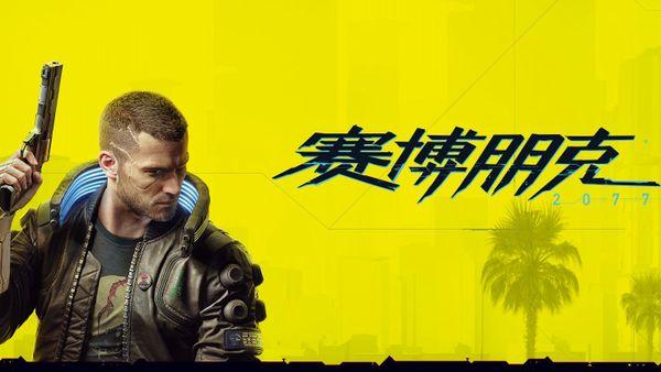 《賽博朋克2077》新情報將于臺北電玩展公開