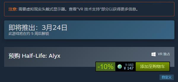 《半条命:爱莉克斯》3月24日发售 预购开启