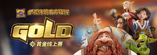 《炉石传说》黄金线上赛情人节篇今天打响