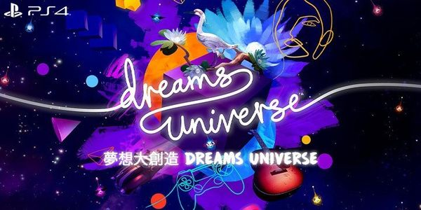 《Dreams》評測 索尼要教全民做游戲咯