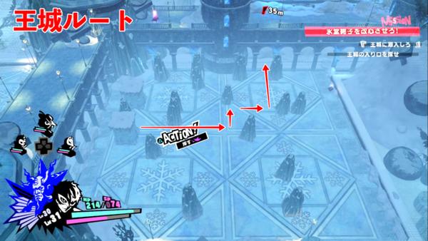 《女神異聞錄5S》流程攻略——札幌篇
