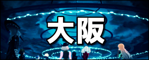 《女神異聞錄5S》流程攻略——大阪篇