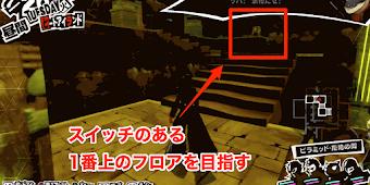 《女神異聞錄5R》殿堂攻略——金字塔