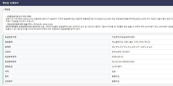 《異度神劍:決定版》在韓國的分級信息公布