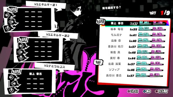 《女神異聞錄5S》流程攻略——橫濱篇