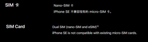 新版iPhone SE国行版本取消eSIM功能 只能单卡使用