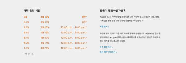 韩国唯一的Apple Store即将恢复营业 除中、外的其他地区开业时间仍未可知