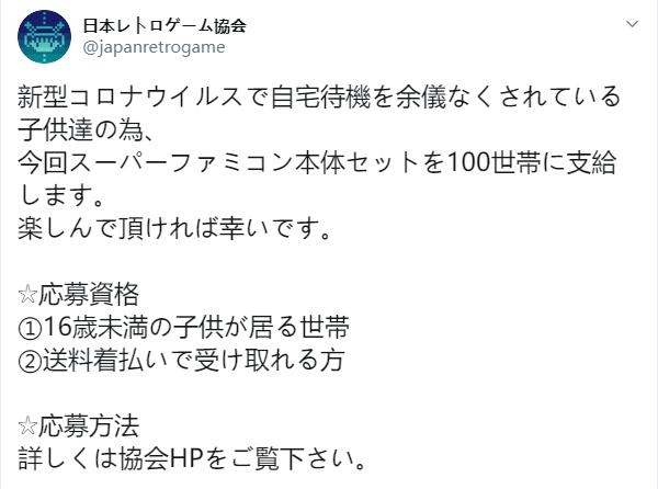 """16歲以下兒童可以獲贈SFC游戲機,日本""""老小孩""""們都饞哭了"""