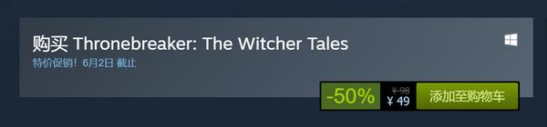 ?策略卡牌游戲 《王權的隕落》Steam限時半價中
