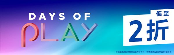 PS港服Days Of Play特惠開啟 多款熱門游戲促銷