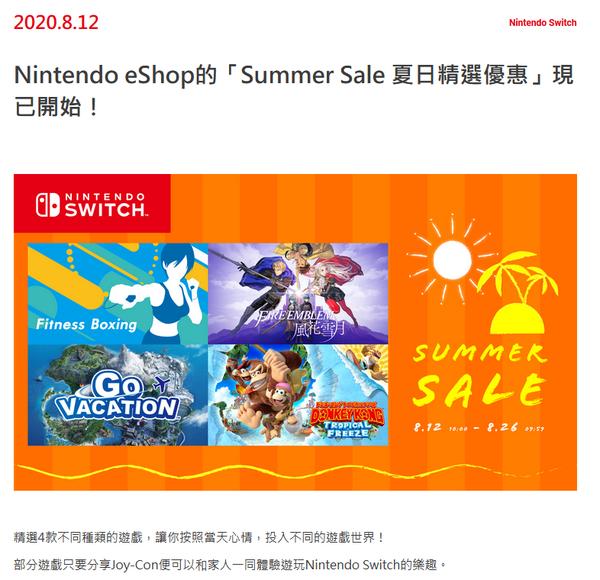 港服eShop開啟夏日精選優惠 《火焰紋章》僅需7折