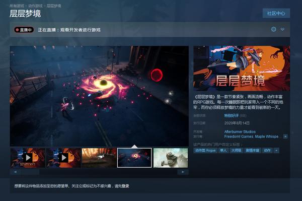 RPG新作《層層夢境》登陸Steam  好評如潮