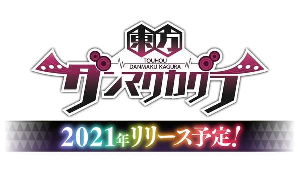 音樂游戲《東方彈幕神樂》預計2021年內推出