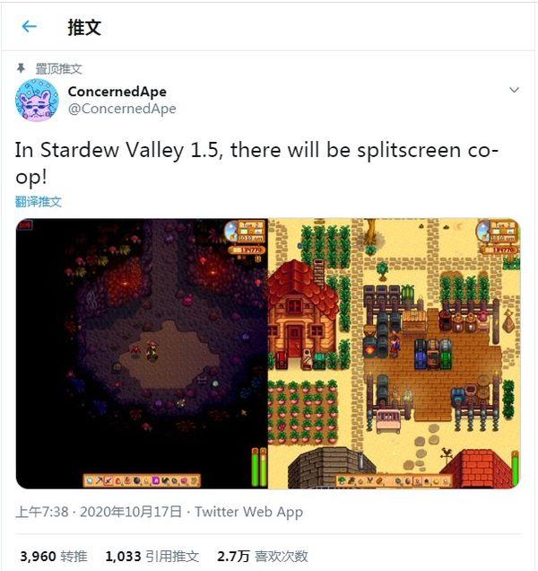 《星露谷物语》公布1.5版本图片 将支持4人同屏