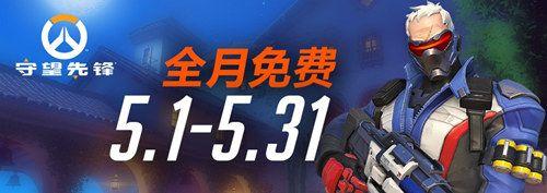 《守望先鋒》五月全月免費試玩 競技模式除外