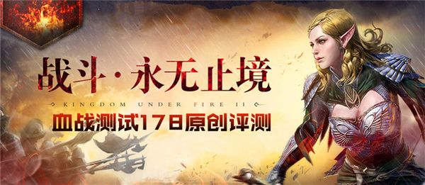 《熾焰帝國2》血戰評測:MMORPG復興之作