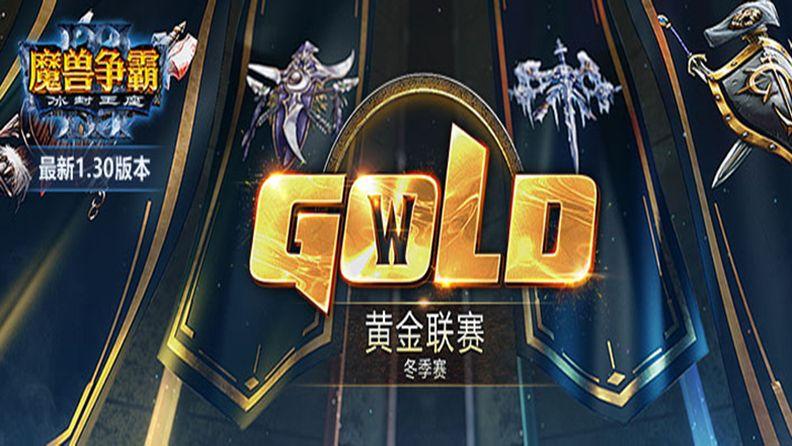 《魔獸爭霸3》黃金聯賽冬季賽現已開放冠軍競猜