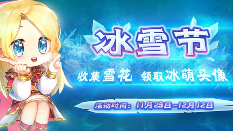 """魔兽争霸官方对战平台推出""""冰雪节""""特别活动"""