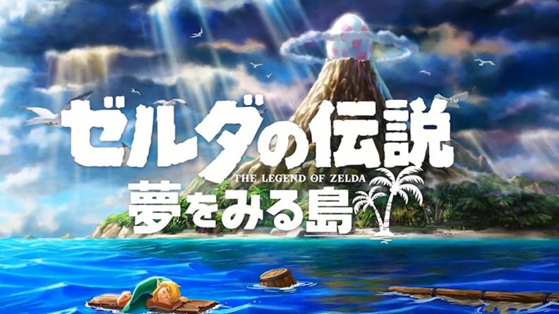 《塞尔达传说:织梦岛》NS重制版公开 年内发售
