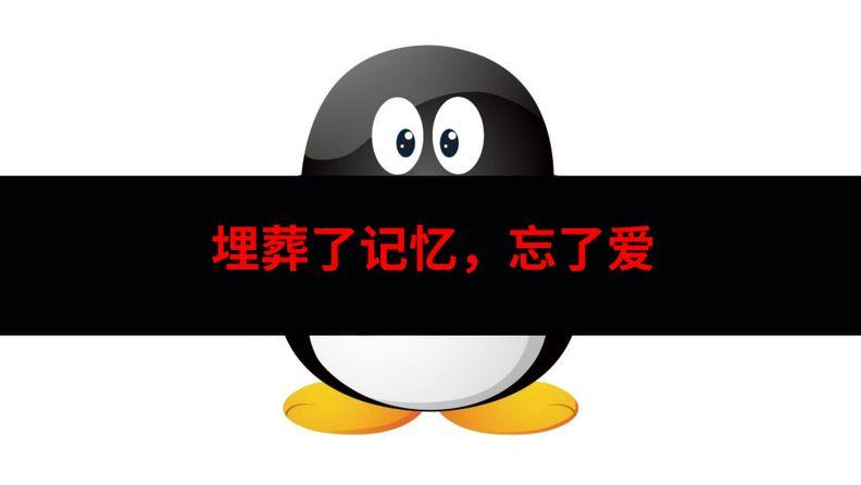 QQ号码今天起可注销:所有资料都将清空不可恢复