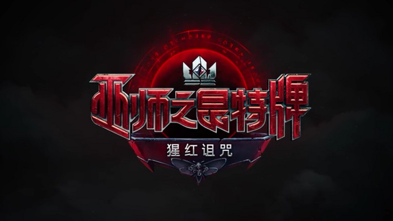 """《巫師之昆特牌》""""猩紅詛咒""""中文預告片公布"""