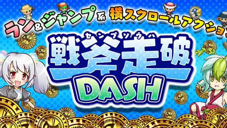 《戰斧走破DASH》現已正式發布 免費發放金幣