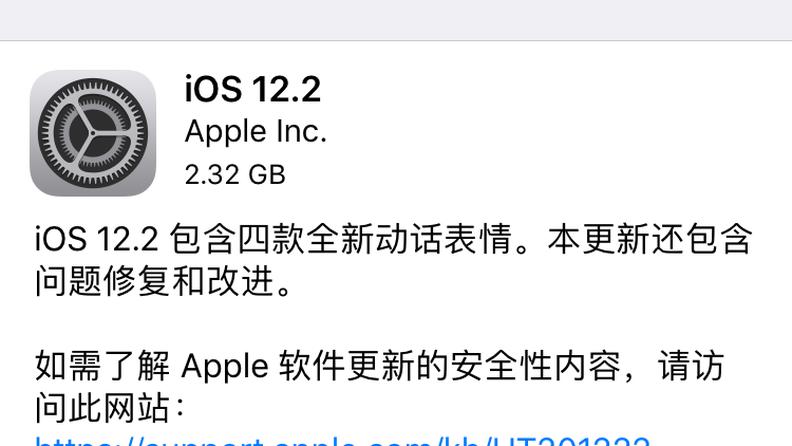 iOS12.2更新推送在即 想要体验Apple News+吗?