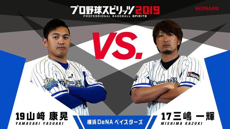 《職業棒球之魂2019》新演示 山崎康晃VS三嶋一輝