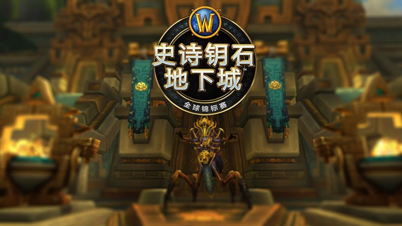 《魔獸世界》MDI東區杯賽第二輪BFC成功復仇