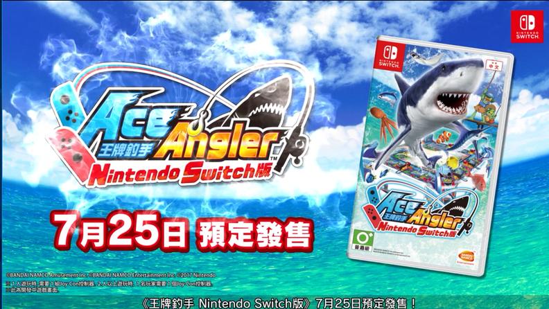 《王牌釣手》NS版中文版7月25日發售 中文PV公開