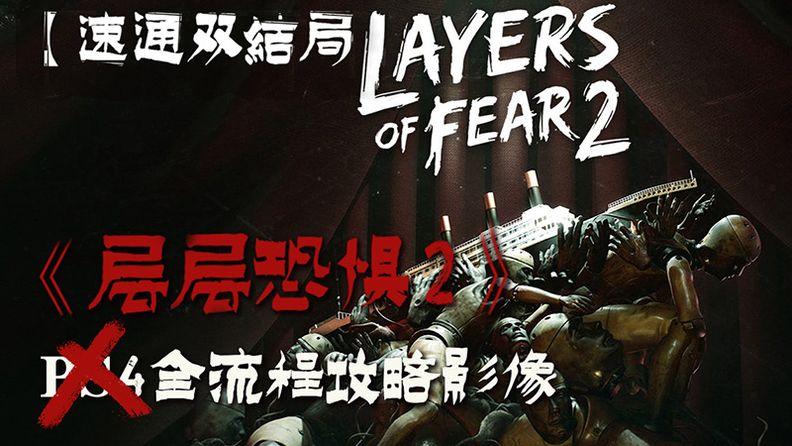 【速通雙結局】《層層恐懼2》全流程攻略影像