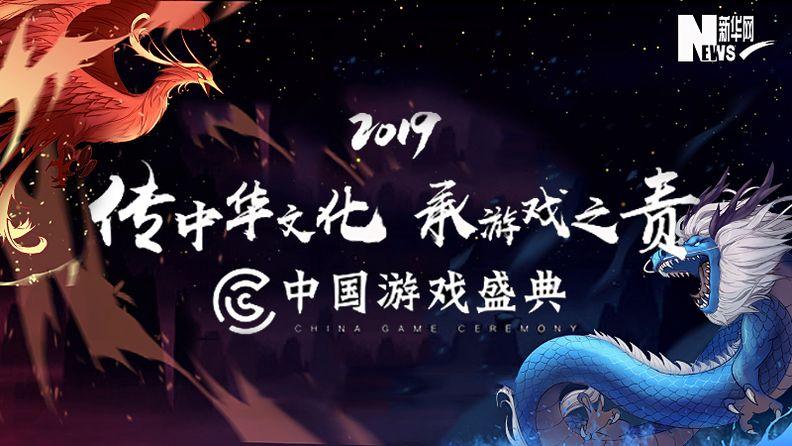 2019第二屆中國游戲盛典即將拉開序幕