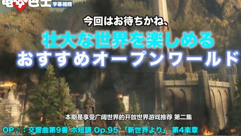 【巴士字幕】推薦3款PS4開放世界游戲,超好玩喲!