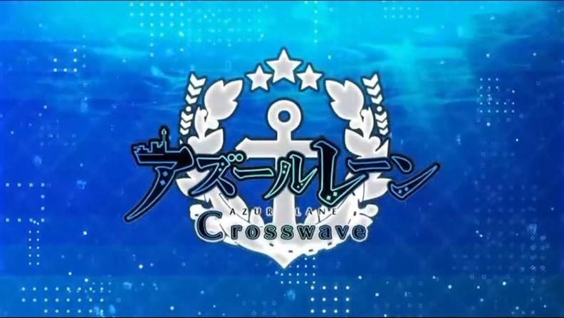 官方公布《碧藍航線Crosswave》片頭動畫視頻