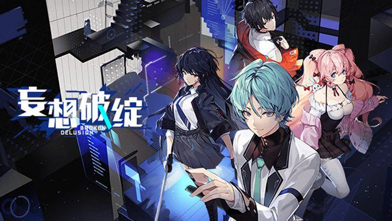国产文字冒险游戏《妄想破绽》公布 2019年内发售